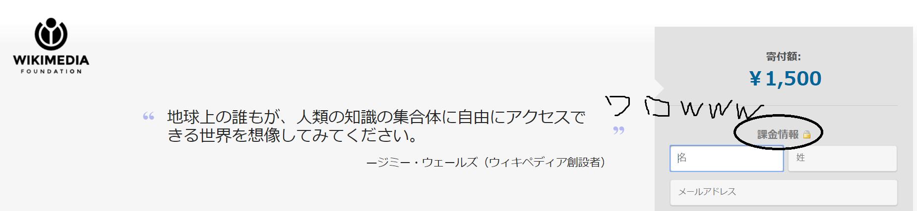 Wiki寄付②